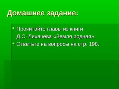 Домашнее задание: Прочитайте главы из книги Д.С. Лихачёва «Земля родная». Отв...