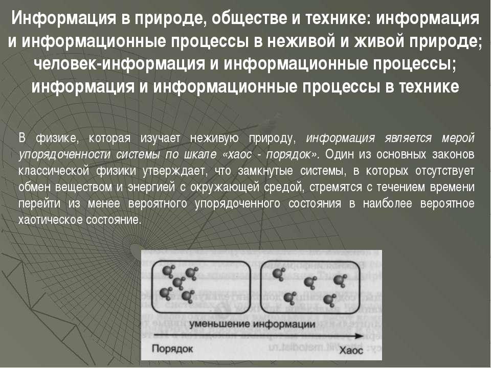 Информация в природе, обществе и технике: информация и информационные процесс...