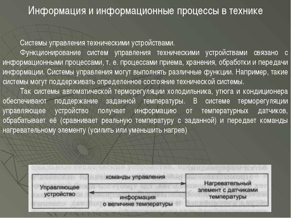 Информация и информационные процессы в технике Системы управления техническим...