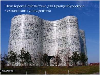 Новаторская библиотека для Бранденбургского технического университета