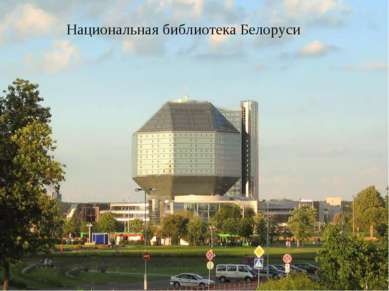Национальная библиотека Белоруси