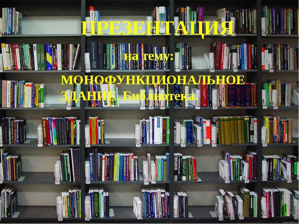 краевая библиотека имени горького презентация информационного на