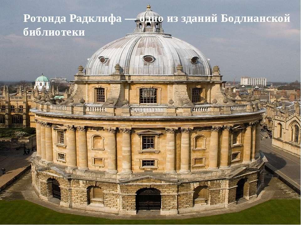 Ротонда Радклифа — одно из зданий Бодлианской библиотеки