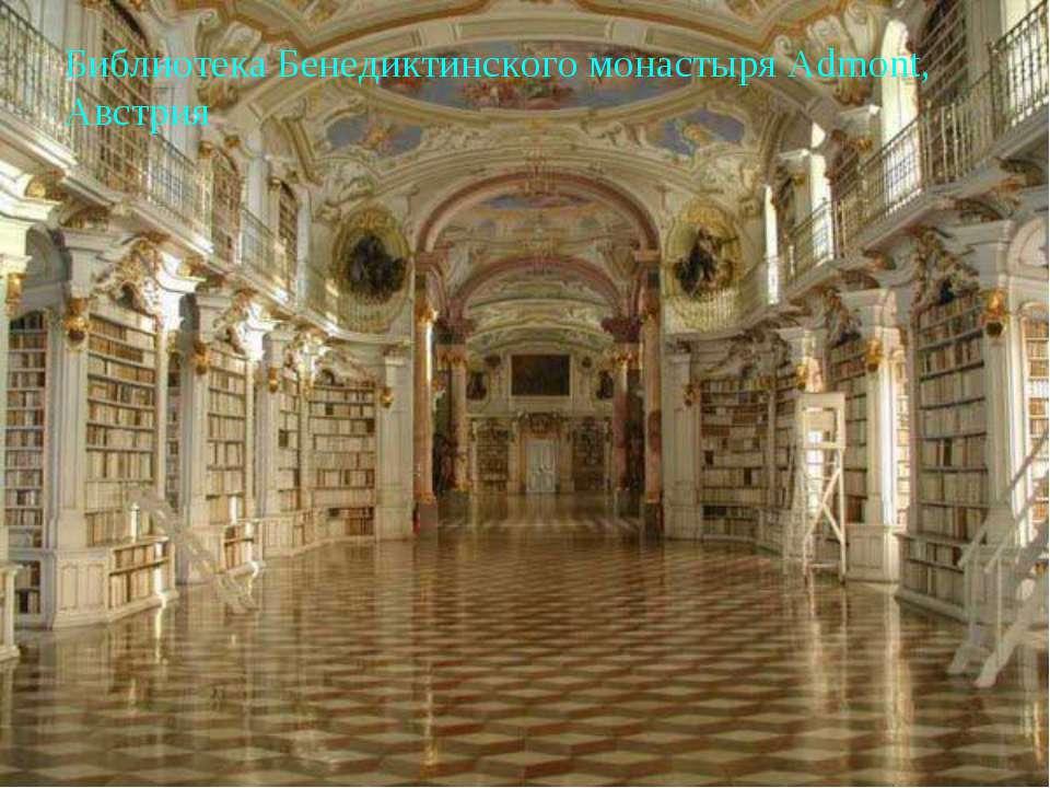 Библиотека Бенедиктинского монастыря Admont, Австрия