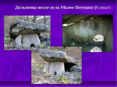 Дольмены возле аула Малое Псеушхо (Кавказ)