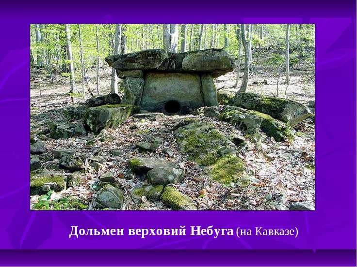 Дольмен верховий Небуга (на Кавказе)