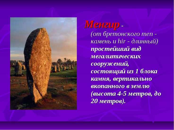 Менгир - (от бретонского men - камень и hir - длинный) простейший вид мегалит...