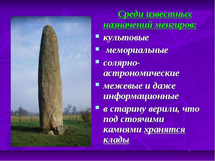 Среди известных назначений менгиров: культовые мемориальные солярно-...