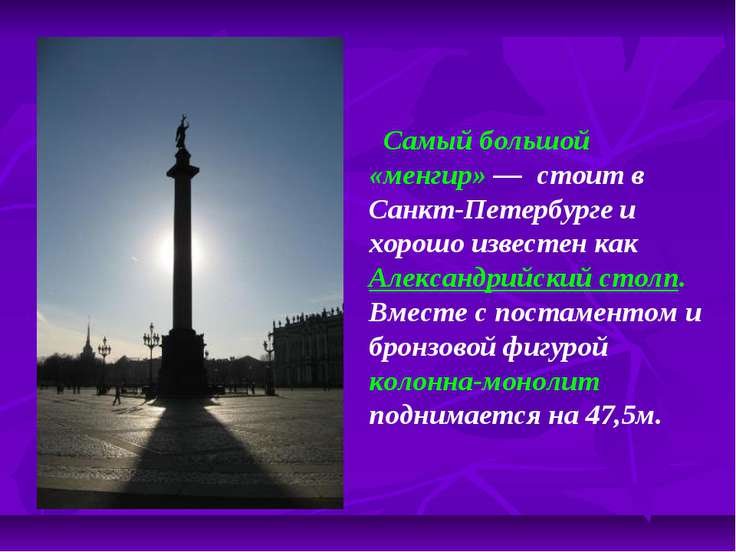 Самый большой «менгир» — стоит в Санкт-Петербурге и хорошо известен как Алекс...