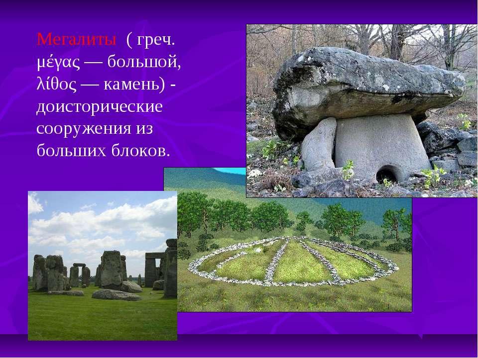 Мегалиты ( греч. μέγας — большой, λίθος — камень)- доисторические сооружения...