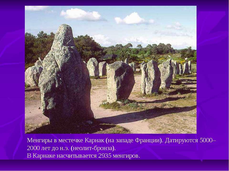 Менгиры в местечке Карнак (на западе Франции). Датируются 5000–2000 лет до н....