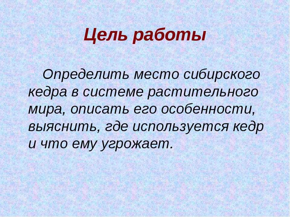 Цель работы Определить место сибирского кедра в системе растительного мира, о...