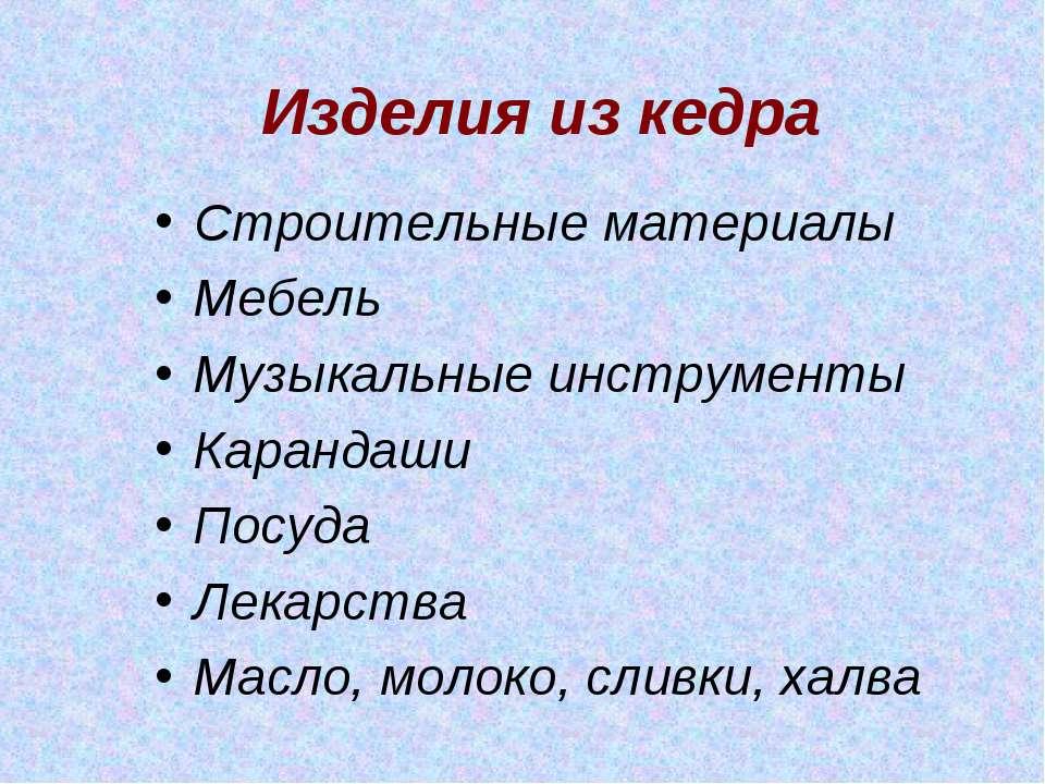 Изделия из кедра Строительные материалы Мебель Музыкальные инструменты Каранд...