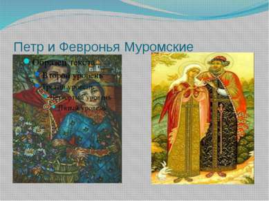 Петр и Февронья Муромские