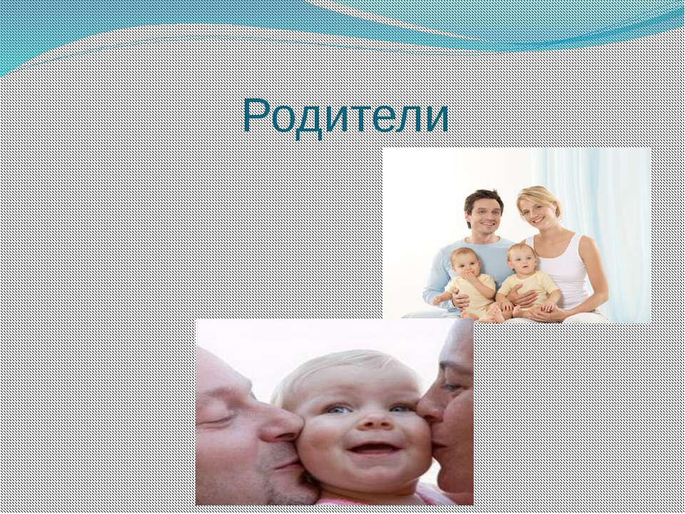 Родители