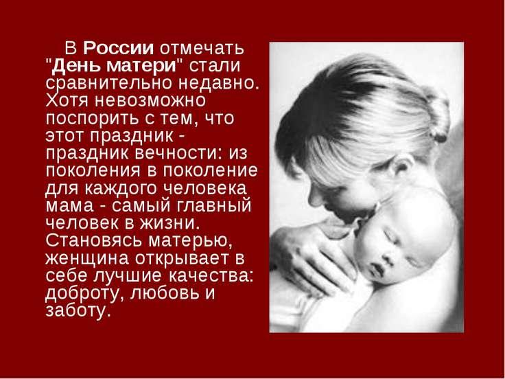 """В России отмечать """"День матери"""" стали сравнительно недавно. Хотя невозможно п..."""