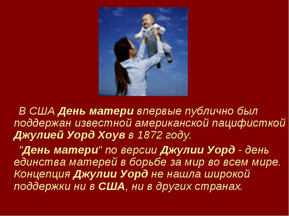 В США День матери впервые публично был поддержан известной американской пациф...