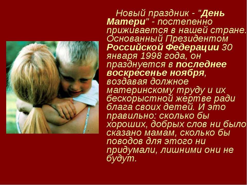 """Новый праздник - """"День Матери"""" - постепенно приживается в нашей стране. Основ..."""
