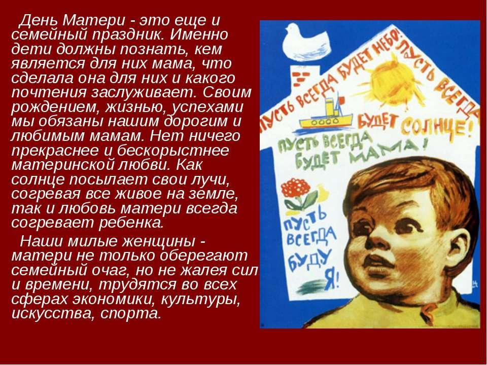 День Матери - это еще и семейный праздник. Именно дети должны познать, кем яв...