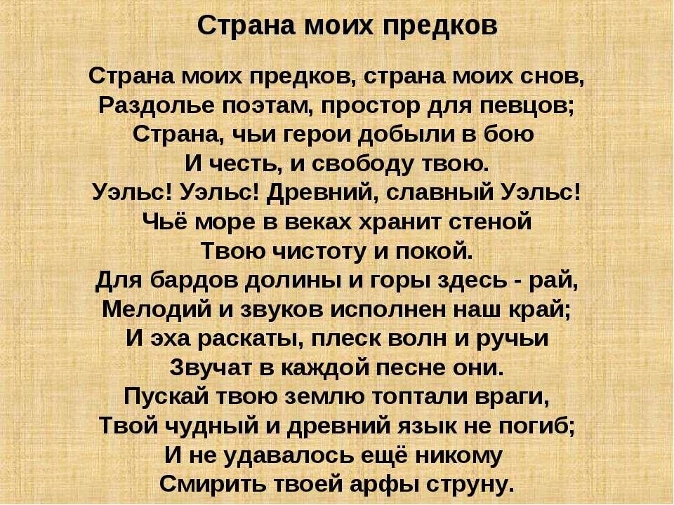 Страна моих предков Страна моих предков, страна моих снов, Раздолье поэтам, п...