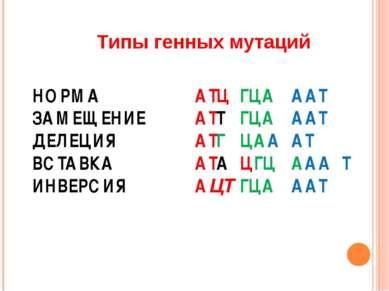 Типы генных мутаций