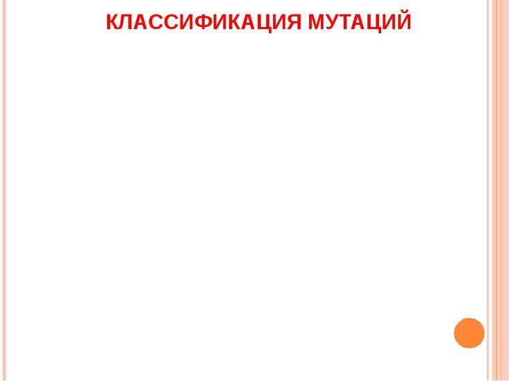 КЛАССИФИКАЦИЯ МУТАЦИЙ