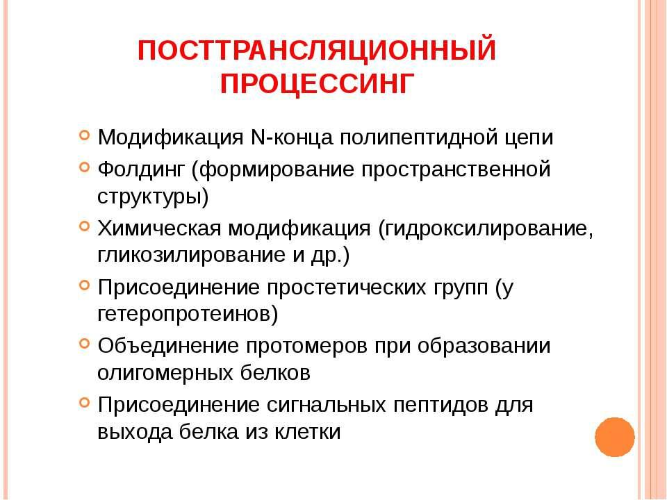 ПОСТТРАНСЛЯЦИОННЫЙ ПРОЦЕССИНГ Модификация N-конца полипептидной цепи Фолдинг ...
