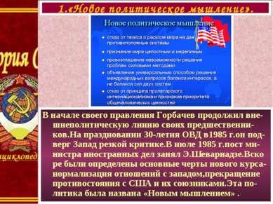 В начале своего правления Горбачев продолжил вне- шнеполитическую линию своих...