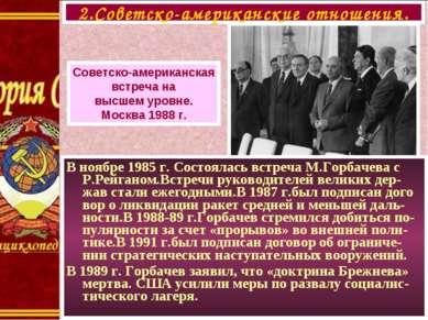 В ноябре 1985 г. Состоялась встреча М.Горбачева с Р.Рейганом.Встречи руководи...
