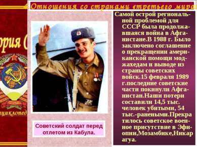 Самой острой региональ-ной проблемой для СССР была продолжа-вшаяся война в Аф...