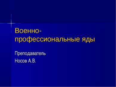 Военно-профессиональные яды Преподаватель Носов А.В.