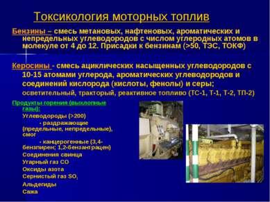 Токсикология моторных топлив Продукты горения (выхлопные газы): Углеводороды ...