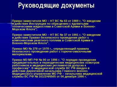 """Руководящие документы Приказ заместителя МО – НТ ВС № 63 от 1989 г. """"О введен..."""