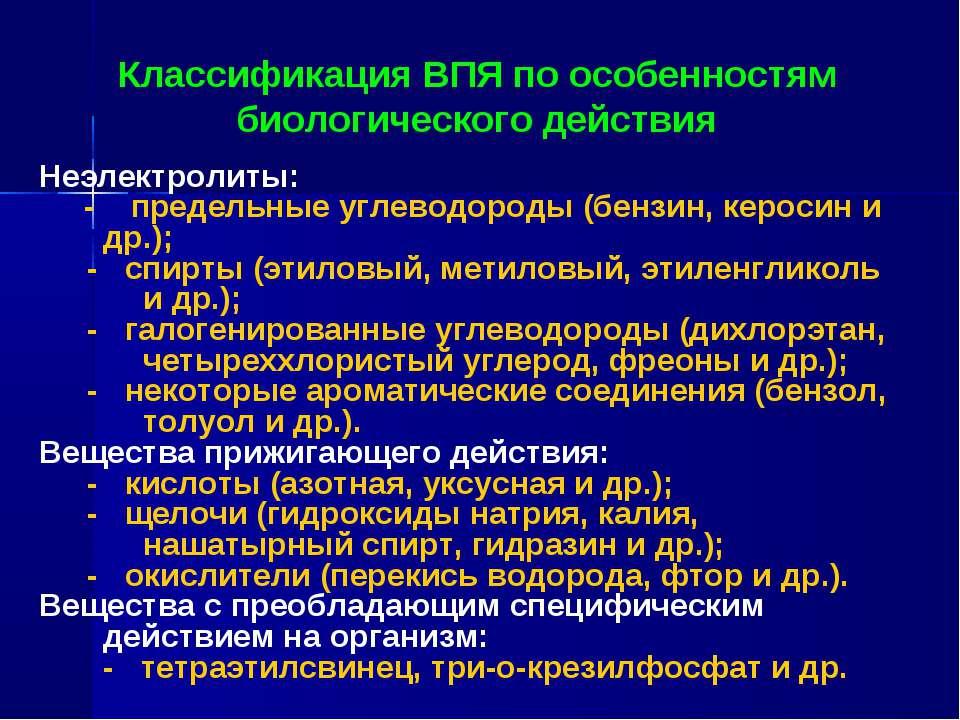 Классификация ВПЯ по особенностям биологического действия Неэлектролиты: - пр...