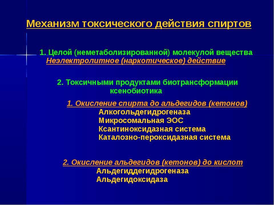 Механизм токсического действия спиртов 1. Целой (неметаболизированной) молеку...