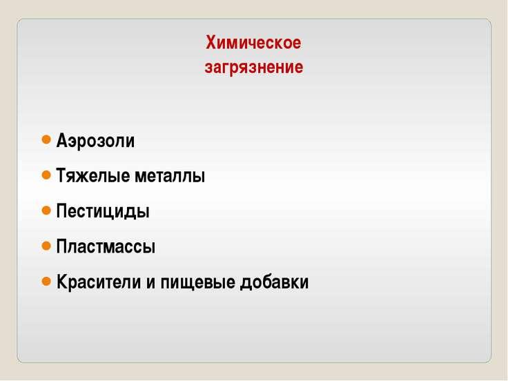Химическое загрязнение Аэрозоли Тяжелые металлы Пестициды Пластмассы Красител...