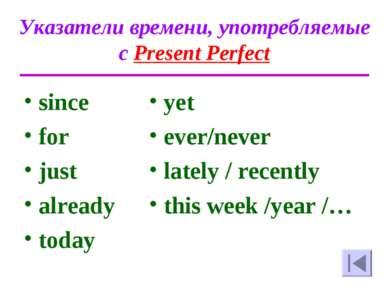Указатели времени, употребляемые с Present Perfect since for just already tod...