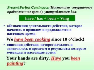 Present Perfect Continuous (Настоящее совершенное продолженное время) употреб...