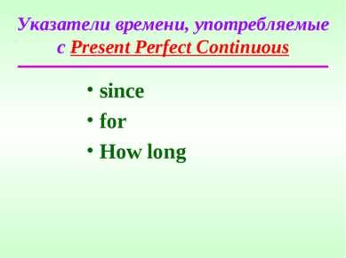 Указатели времени, употребляемые с Present Perfect Continuous since for How long