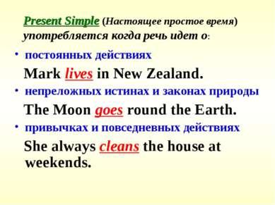 Present Simple (Настоящее простое время) употребляется когда речь идет о: пос...