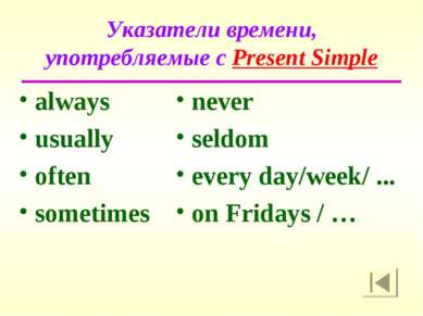 Указатели времени, употребляемые с Present Simple always usually often someti...