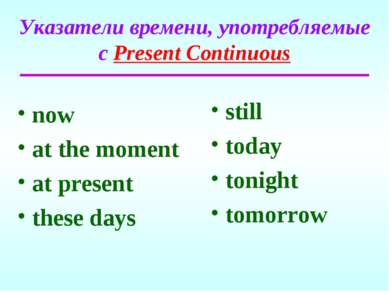 Указатели времени, употребляемые с Present Continuous now at the moment at pr...