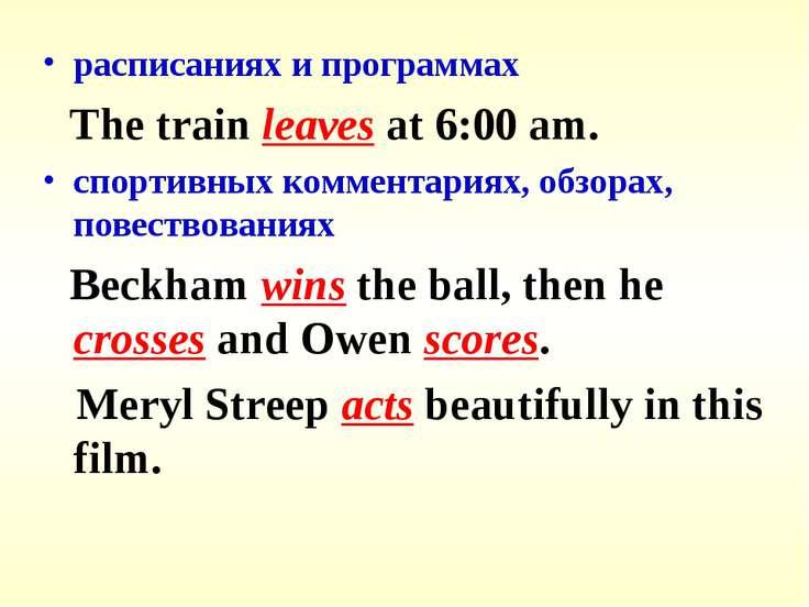 расписаниях и программах The train leaves at 6:00 am. спортивных комментариях...