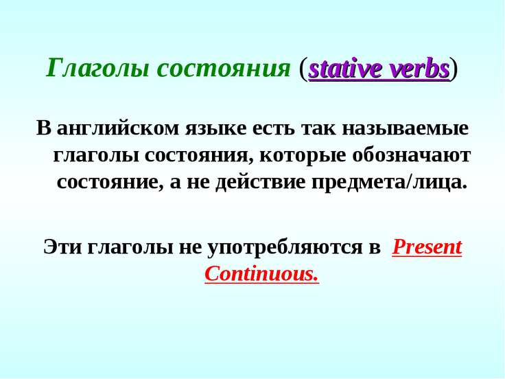 Глаголы состояния (stative verbs) В английском языке есть так называемые глаг...