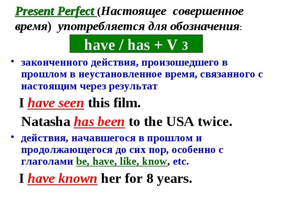 Present Perfect (Настоящее совершенное время) употребляется для обозначения: ...