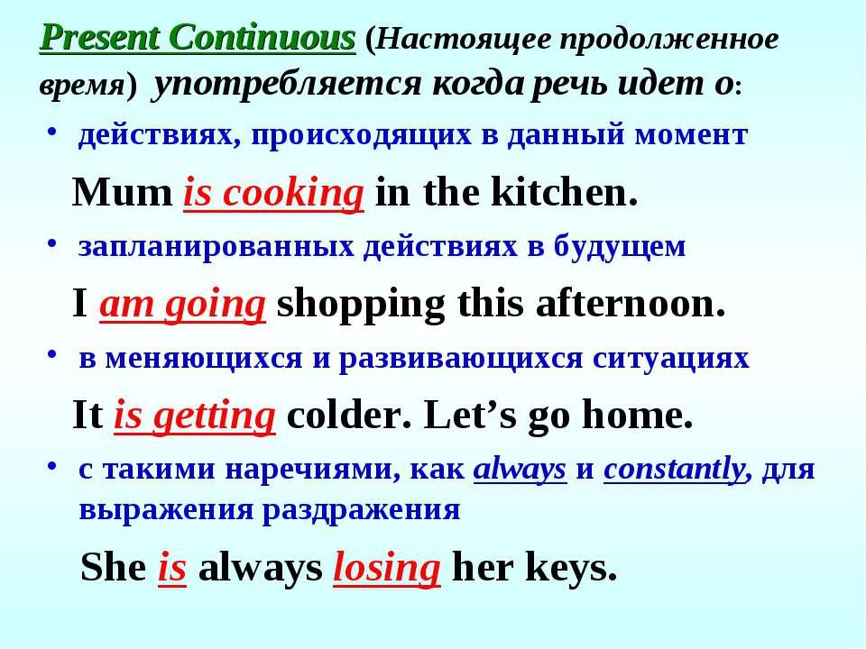 Present Continuous (Настоящее продолженное время) употребляется когда речь ид...