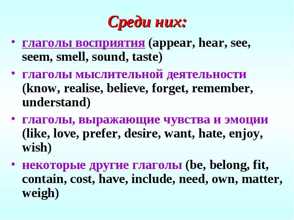 Среди них: глаголы восприятия (appear, hear, see, seem, smell, sound, taste) ...