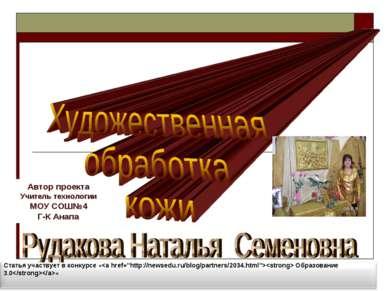 Автор проекта Учитель технологии МОУ СОШ№4 Г-К Анапа