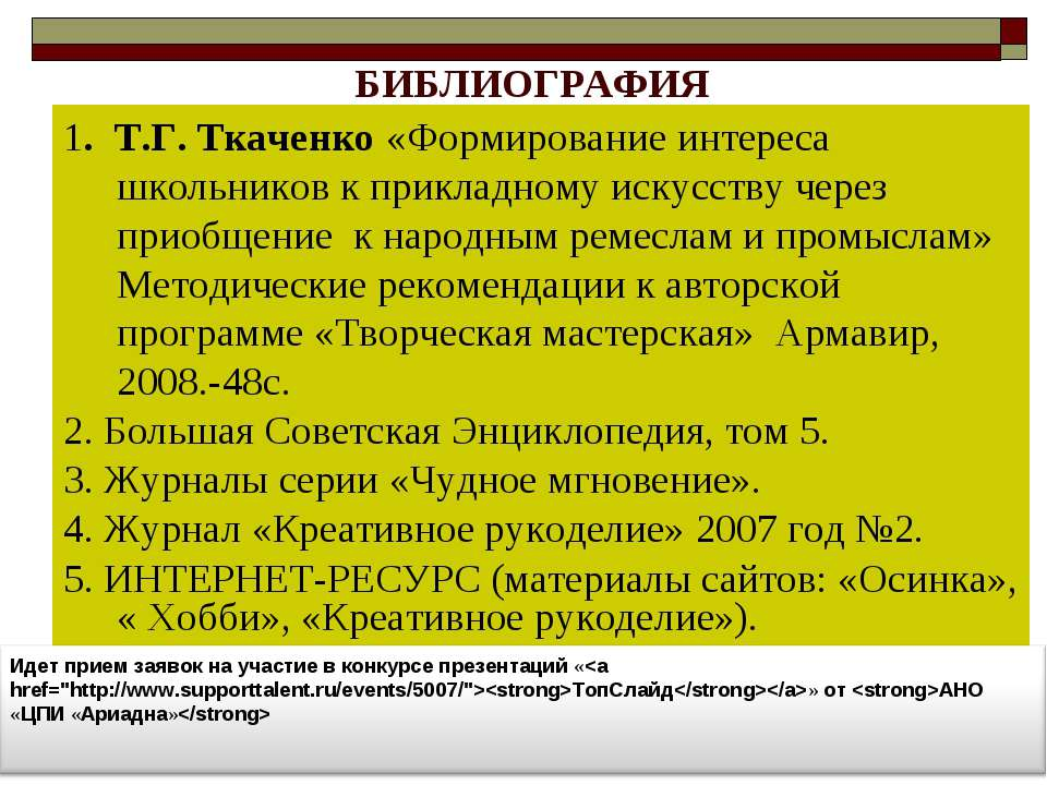БИБЛИОГРАФИЯ 1. Т.Г. Ткаченко «Формирование интереса школьников к прикладному...