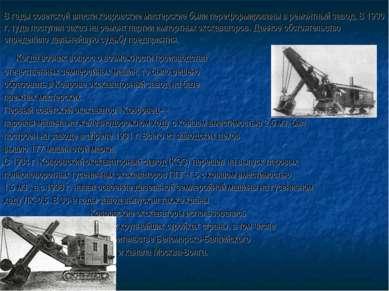 В годы советской власти ковровские мастерские были переформированы в ремонтны...
